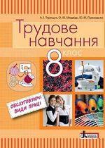 Обкладинка до Трудове навчання (Терещук, Медвідь) 8 клас