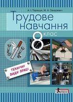 Обкладинка до Трудове навчання (Терещук, Захаревич) 8 клас