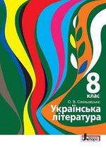 Обкладинка до підручника Українська література (Слоньовська) 8 клас 2016