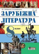 Обкладинка до підручника Зарубіжна література 8 клас Ковбасенко 2016