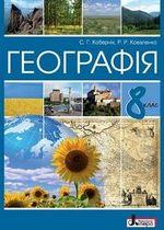 Обкладинка до підручника Географія (Коберник) 8 клас