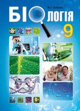 Обкладинка до підручника Біологія (Соболь) 9 клас