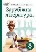 Обкладинка до Зарубіжна література (Кадоб'янська, Удовиченко) 8 клас