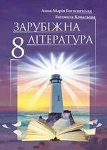 Обкладинка до підручника Зарубіжна література (Богосвятська, Ковальова) 8 клас