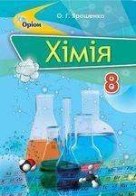 Обкладинка до підручника Хімія (О. Г. Ярошенко) 8 клас