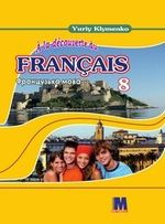 Обкладинка до підручника Французька мова (Клименко) 8 клас 4-й рік