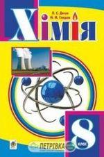 Обкладинка до підручника Хімія (Дячук) 8 клас