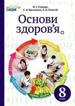 Обкладинка до підручника Основи здоров'я (Гущина) 8 клас