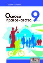 Обкладинка до підручника Основи правознавства (Ремех, Пометун) 9 клас 2017