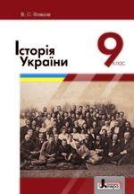 Обкладинка до підручника Історія України (Власов) 9 клас