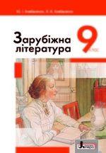 Обкладинка до підручника Зарубіжна література (Ковбасенко) 9 клас 2017
