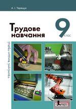 Обкладинка до Трудове навчання (Терещук) 9 клас (Хлопці) 2017