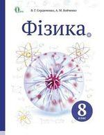 Обкладинка до підручника Фізика (Сердюченко, Бойченко) 8 клас