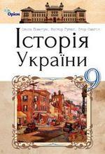 Обкладинка до Історія України (Пометун, Гупан, Смагін) 9 клас