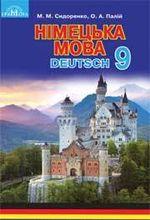 Обкладинка до підручника Німецька мова (Сидоренко, Палій) 9 клас