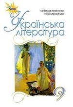 Обкладинка до підручника Українська література (Коваленко, Бернадська) 9 клас