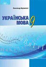 Обкладинка до підручника Українська мова (Авраменко) 9 клас