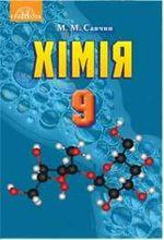 Обкладинка до підручника Хімія (Савчин) 9 клас