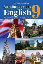 Обкладинка до підручника Англійська мова (Кучма, Морська) 9 клас