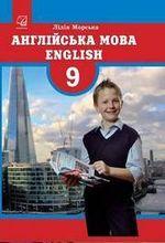 Обкладинка до підручника Англійська мова (Морська) 9 клас