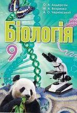 Обкладинка до Біологія (Андерсон, Вихренко, Чернінський) 9 клас