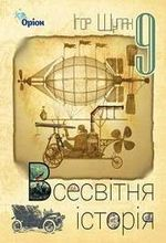 Обкладинка до підручника Всесвітня історія (Щупак) 9 клас