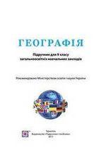 Обкладинка до підручника Географія (Бойко) 9 клас