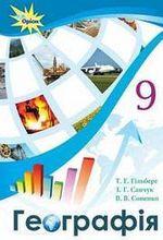 Обкладинка до підручника Географія (Гільберг, Савчук, Совенко) 9 клас