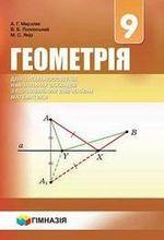 Обкладинка до підручника Геометрія (Мерзляк) 9 клас 2017 Поглиблене