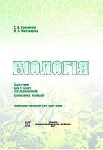 Обкладинка до підручника Біологія (Межжерін) 9 клас