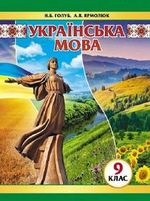 Обкладинка до Українська мова (Голуб, Ярмолюк) 9 клас