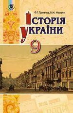 Обкладинка до підручника Історія України (Турченко) 9 клас 2017