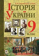 Обкладинка до підручника Історія України (Сорочинська, Гісем) 9 клас