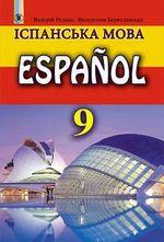 Обкладинка до підручника Іспанська мова (Редько, Бреславська) 9 клас (5-й рік навчання)