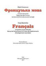 Обкладинка до підручника Французька мова (Клименко) 9 клас (5-й рік навчання)