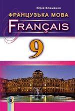 Обкладинка до підручника Французька мова (Клименко) 9 клас (9-й рік навчання)