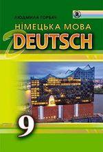 Обкладинка до підручника Німецька мова (Горбач) 9 клас