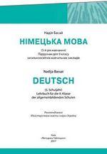 Обкладинка до підручника Німецька мова (Надія Басай) 9 клас 2017