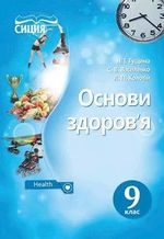 Обкладинка до підручника Основи здоров'я (Гущина, Василенко, Колотій) 9 клас