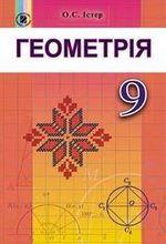 Обкладинка до підручника Геометрія (Істер) 9 клас