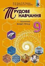 Обкладинка до підручника Трудове навчання (Гащак) 9 клас