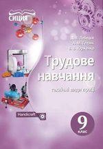 Обкладинка до підручника Трудове навчання (Лебедєв, Гедзик, Юрженко) 9 клас