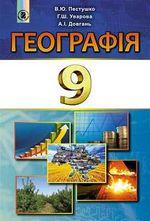Обкладинка до підручника Географія (Пестушко, Уварова, Довгань) 9 клас 2017