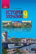 Обкладинка до Історія України (Струкевич) 9 клас 2017