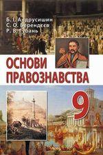 Обкладинка до підручника Основи правознавства (Андрусишин, Берендєєв, Губань) 9 клас