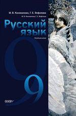 Обкладинка до підручника Русский язык (Коновалова, Фефилова) 9 класс